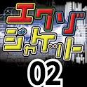 エクゾジャケット02 icon