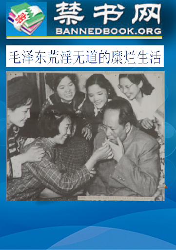 《毛泽东荒淫无道的糜烂生活》