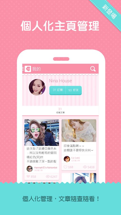 美妝教主- screenshot