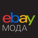 eBay мода icon