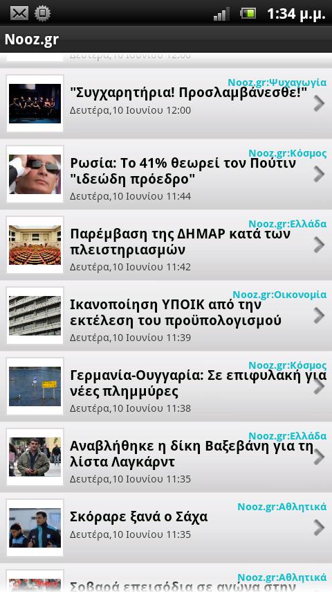 Ειδησεις Ενημέρωση για Όλα - screenshot