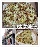 山東蔥油餅