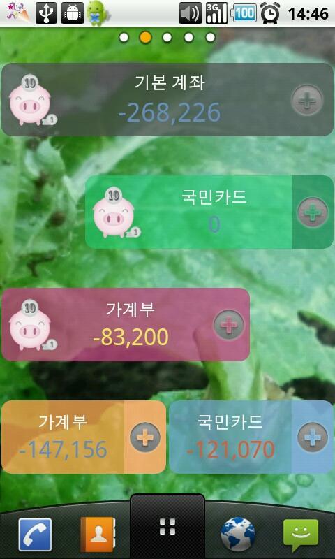 해민 가계부 - screenshot