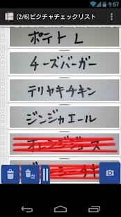 ピクチャチェックリスト - screenshot thumbnail