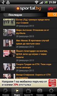 Sportal (Sportal.bg) - screenshot thumbnail