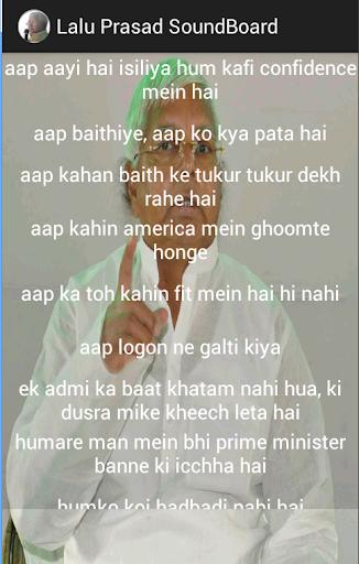 Lalu Prasad Yadav Soundboard