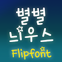TYPOStarnews™ Korean Flipfont icon