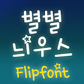 TYPOStarnews™ Korean Flipfont