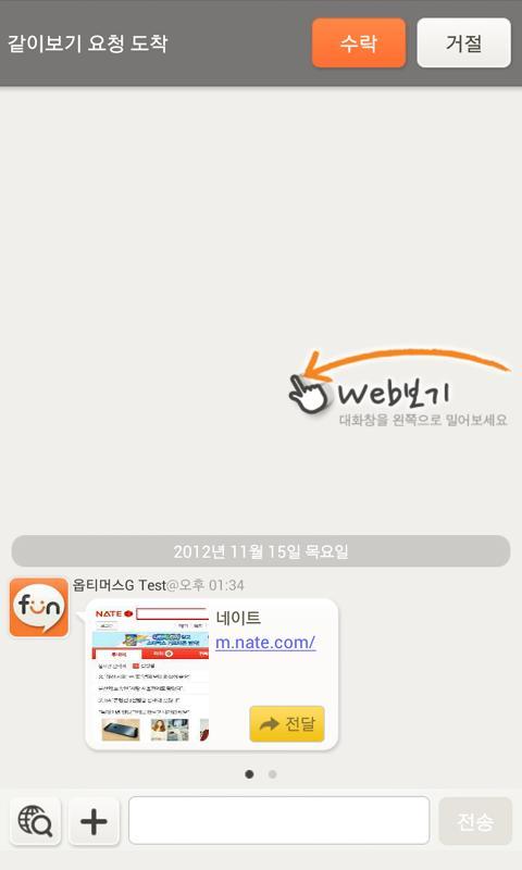 펀톡 FunTalk: 함께 보며 공유하는 소셜 브라우저 - screenshot