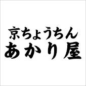 あかり屋 0109