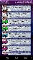 Screenshot of 【当たる】超能力占い