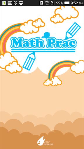 數學練習簿