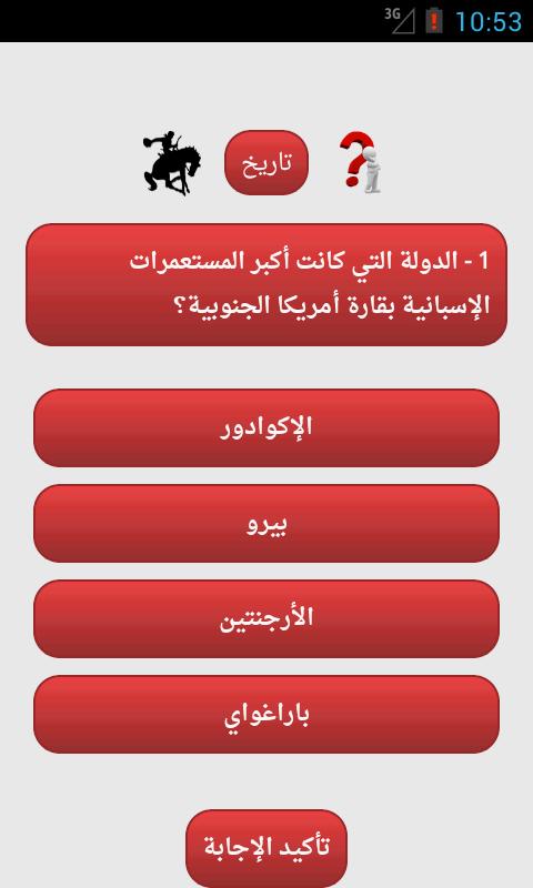 أسئلة ثقافية - screenshot