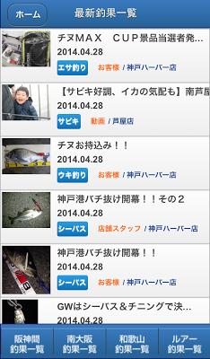 フィッシングマックス釣果情報アプリ - screenshot