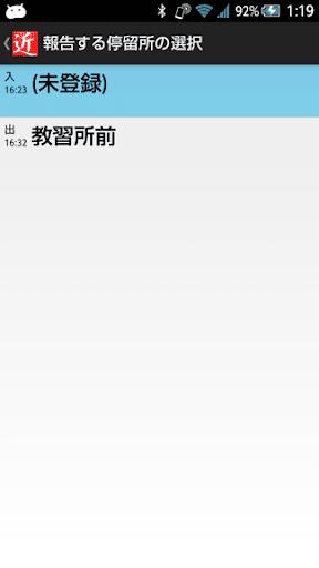 【免費交通運輸App】近江鉄道バスICカード ビューアー-APP點子