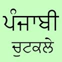 Punjabi Font Jokes SMS shayari icon