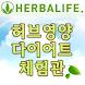 Herb Nutrition Diet