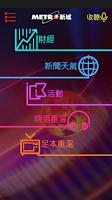 Screenshot of 新城電台