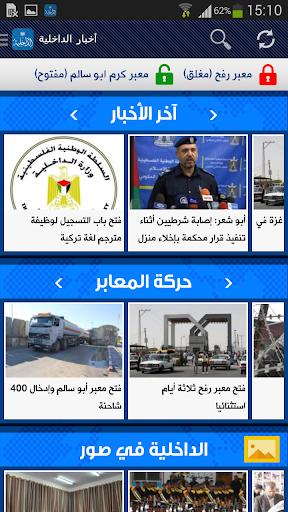 اخبار الداخلية الفلسطينية