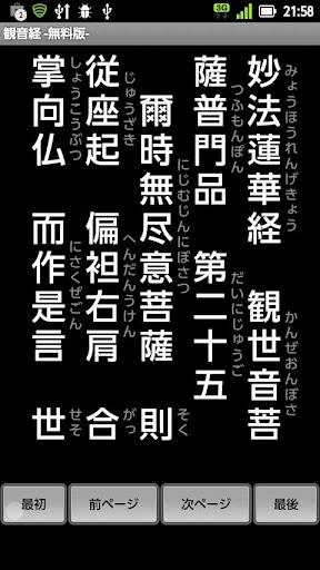 観音経 -無料版-