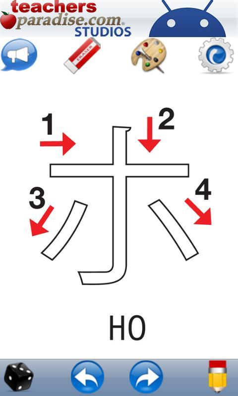 Japanese Katakana Handwriting- screenshot