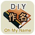 오마이네임 작명 이름풀이 감명 개명 icon