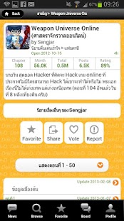 Dek-D Writer App นิยายออนไลน์ - screenshot thumbnail