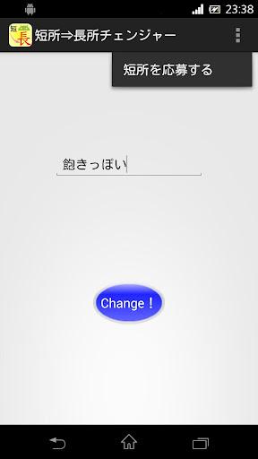 短所⇒長所チェンジャー