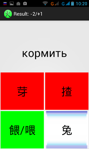 【免費教育App】CoBa китайский 3-уровень-APP點子