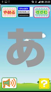 hiragana Roid - screenshot thumbnail