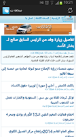 Screenshot of اخبار اليمن العاجلة - صحافة نت