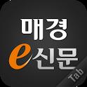 매경e신문 for Tab icon