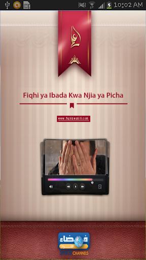 Fiqhi ya Ibada - Swala
