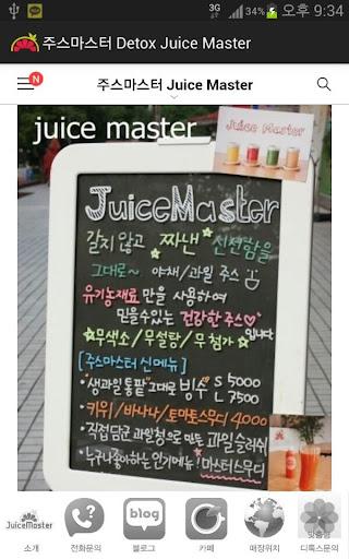 주스마스터 - Detox Juice Master
