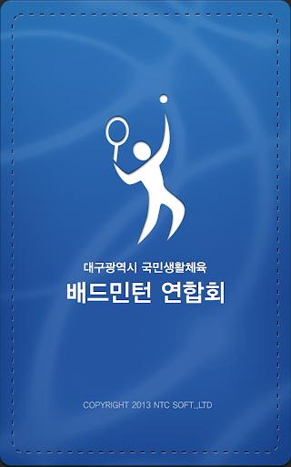 배드민턴 연합회 대구광역시