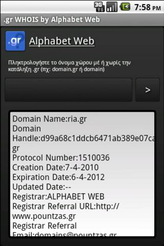 .gr WHOIS - screenshot