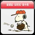 Snoopy史努比系列图书Pad版(十) logo