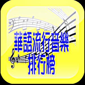 華語流行音樂排行榜~附MV影片、MP3音樂、歌詞快速搜尋下載 音樂 LOGO-阿達玩APP