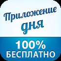 Приложение Дня 100% Бесплатно icon