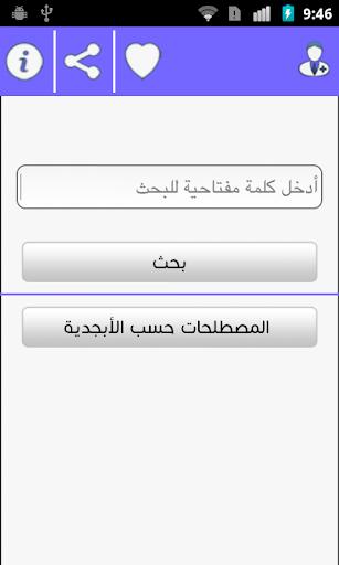 قاموس طبي عربي - إنجليزي
