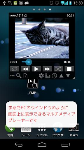 FMP - フローティングメディアプレーヤー