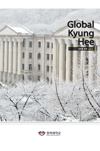Global Kyung Hee 글로벌 경희