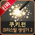 쿠키런 크리스탈 생성기2 icon