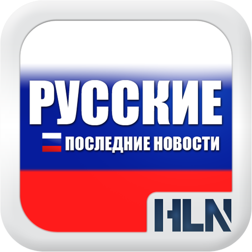 Russian Headline News 新聞 App LOGO-APP試玩