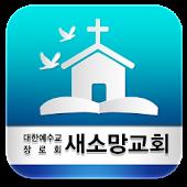 새소망교회