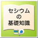 セシウムの基礎知識 icon