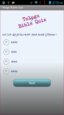 Telugu Bible Quiz - screenshot
