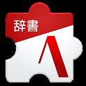 文例辞書 logo