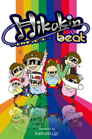 HikakinBeat - screenshot