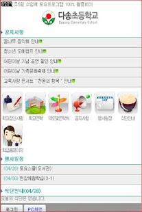 부산 다송초 등학교 - screenshot thumbnail